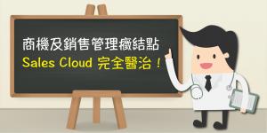 商機及銷售管理癥結點,Sales Cloud完全醫治!