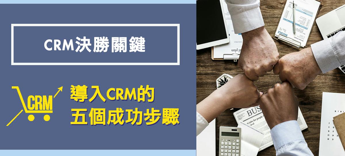 導入CRM的5個成功步驟