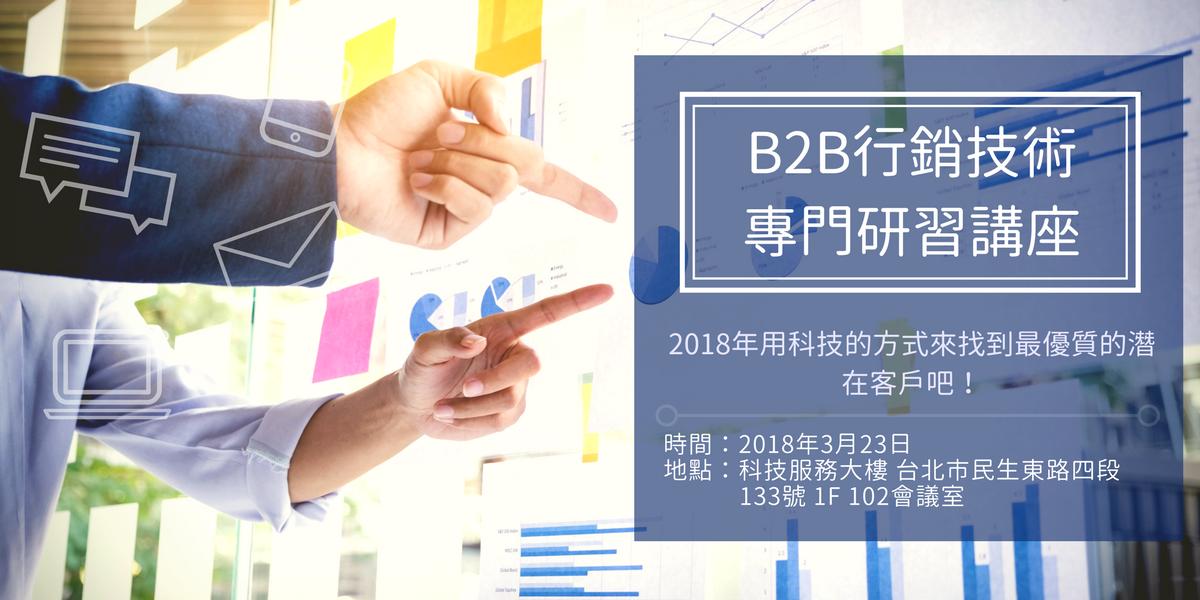 【3/23最新活動】B2B行銷技術研習講座